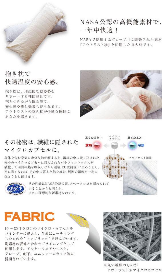无效的最后国产日本制造Outlast拥抱枕头熟睡冷冰冰的高科技酷的NASA高科技材料