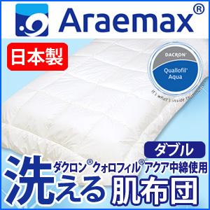【日本製】 ダクロン (R) クォロフィル (R) アクア中綿使用 洗える肌掛布団 ダブルサイズ【送料無料】
