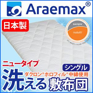 【日本製】 ダクロン (R) ホロフィル (R) 中綿使用 洗えるニュータイプ敷布団 シングルサイズ【送料無料】