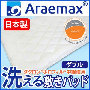 【日本製】 ダクロン (R) ホロフィル (R) 中綿使用 洗える敷パッド ダブルサイズ【送料無料】