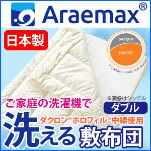 【日本製】 ダクロン (R) ホロフィル (R) 中綿使用 完全分割 着脱式 洗える敷布団 ダブルサイズ【送料無料】
