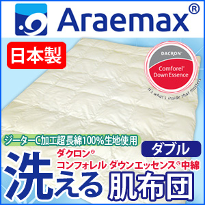 【日本製】 ジーターC超長綿100% 側生地 ダクロン (R) コンフォレルダウンエッセンス (R) 中綿使用 洗える肌布団 ダブルサイズ【送料無料】