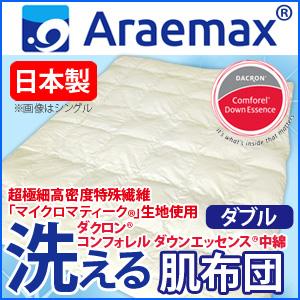 【日本製】 マイクロマティーク (R) 側生地 ダクロン (R) コンフォレルダウンエッセンス (R) 中綿使用 洗える肌布団 ダブルサイズ【送料無料】