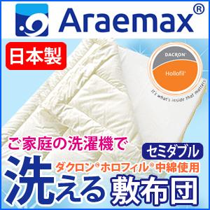 【日本製】 ダクロン (R) ホロフィル (R) 中綿使用 完全分割 着脱式 洗える敷布団 セミダブルサイズ【送料無料】