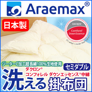 【日本製】 ジーターC超長綿100% 側生地 ダクロン (R) コンフォレルダウンエッセンス (R) 中綿使用 洗える掛布団 セミダブルサイズ【送料無料】