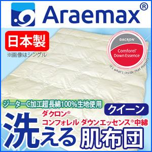 【日本製】 ジーターC超長綿100% 側生地 ダクロン (R) コンフォレルダウンエッセンス (R) 中綿使用 洗える肌布団 クイーンサイズ【送料無料】