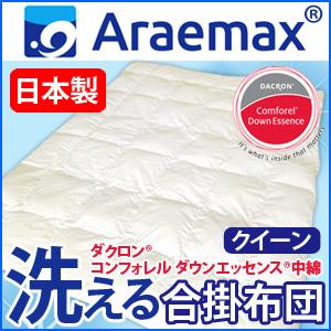 【日本製】 TTC (軽量タイプ) 側生地 ダクロン (R) コンフォレルダウンエッセンス (R) 中綿使用 洗える合掛布団 クイーンサイズ【送料無料】
