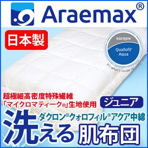 【日本製】 マイクロマティーク (R) 側生地 ダクロン (R) クォロフィル (R) 中綿使用 洗える肌布団 ジュニアサイズ【送料無料】