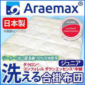 【日本製】 ジーターC超長綿100% 側生地 ダクロン (R) コンフォレルダウンエッセンス (R) 中綿使用 洗える合掛布団 ジュニアサイズ【送料無料】