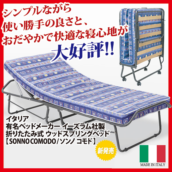 楽天市場】ベッド シングル 折りたたみ 折りたたみベッド イタリア製