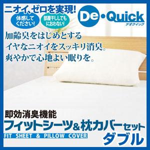 即効消臭機能 デオクイック シーツ&枕カバーセット ダブル【送料無料】