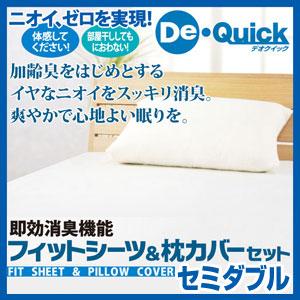 即効消臭機能 デオクイック シーツ&枕カバーセットセミダブル【送料無料】