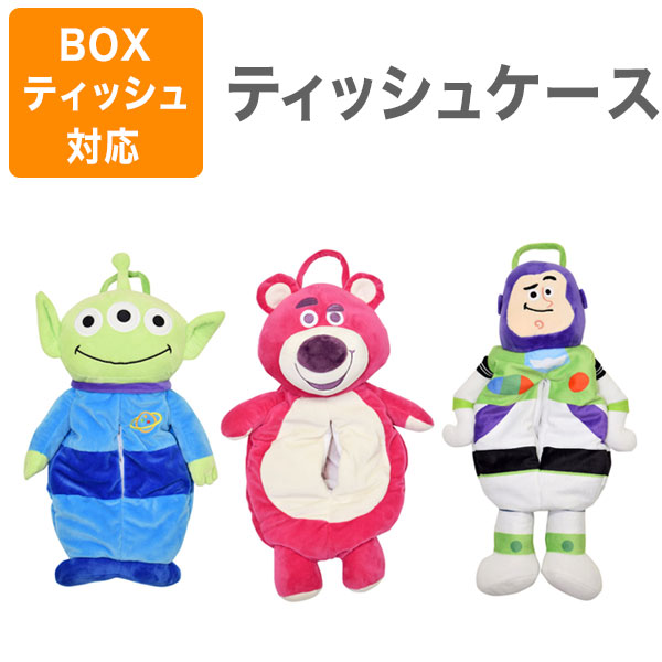Disney ディズニー ぬいぐるみティッシュケース ロッツォ グリーンメン バズ・ライトイヤー 20×45cm(代引不可)