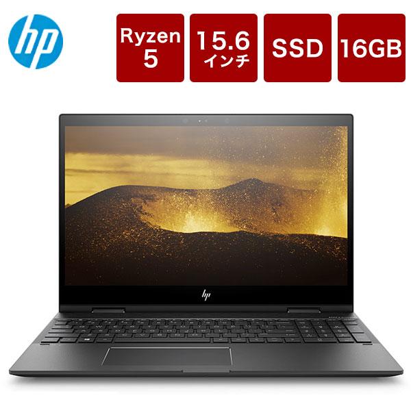 HP ENVY x360 15-cp0000 スタンダードモデル Ryzen 5 Core i7 同等性能 16GB 256GB HDD Radeon Vega 8 15.6インチ Office なし【送料無料】