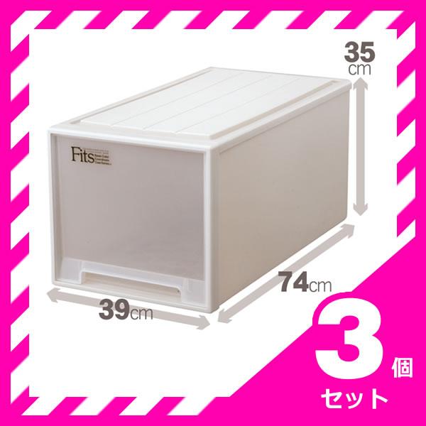 天馬 フィッツケース ビッグ 【お買い得 3個セット】 fits チェスト タンス 収納 ケース(代引不可)【storage0901】【送料無料】