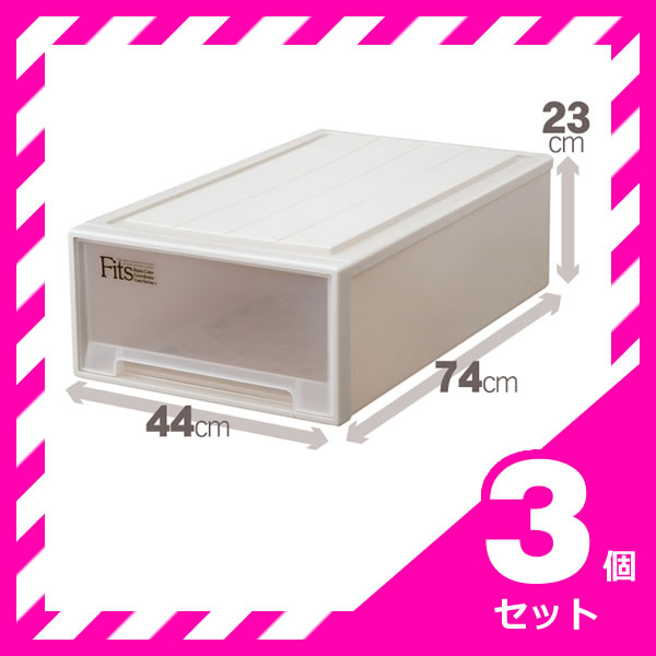 天馬 フィッツケース ロングL 【お買い得 3個セット】 fits チェスト タンス 収納 ケース(代引不可)【送料無料】【storage0901】