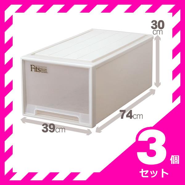 天馬 フィッツケース ディープ 【お買い得 3個セット】 fits チェスト タンス 収納 ケース(代引不可)【送料無料】