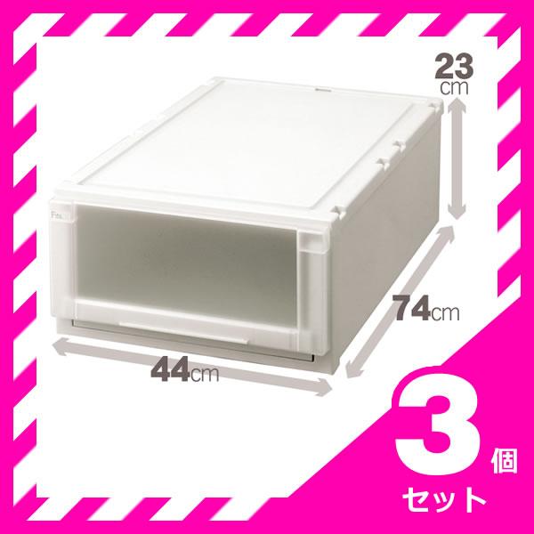 天馬 フィッツユニット L 4423 【お買い得 3個セット】 fits チェスト タンス 収納 ケース(代引不可)【送料無料】
