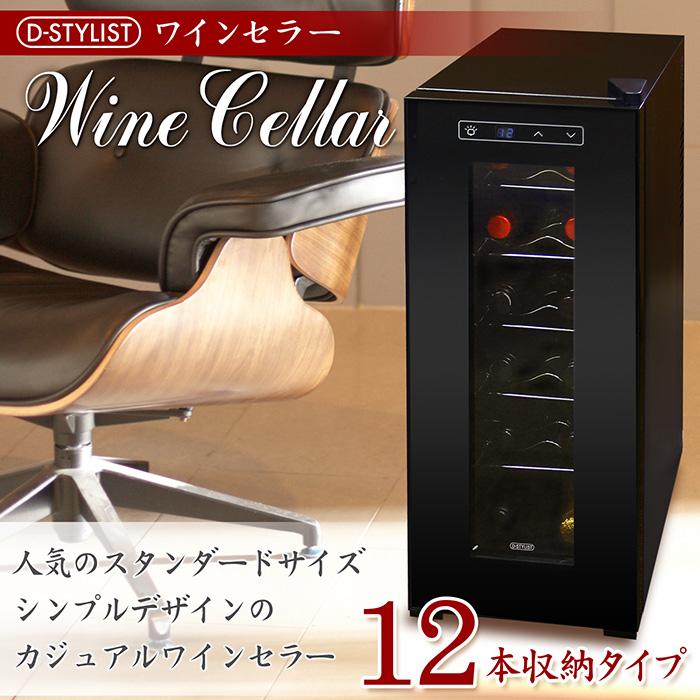ワインセラー 家庭用 12本 収納 D-STYLIST シンプル カジュアル【送料無料】
