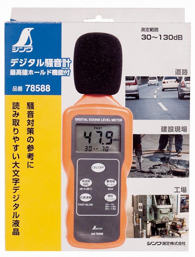シンワ測定 デジタル騒音計最高値ホールド機能付【送料無料】