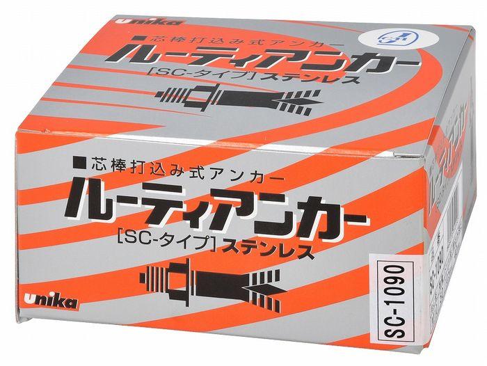 ユニカ ルーティアンカー Cタイプ(ステンレス)・Mねじ 芯棒打ち込み式 50本入 SC-1090【送料無料】
