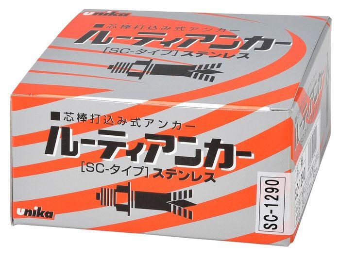ユニカ ルーティアンカー Cタイプ(ステンレス)・Mねじ 芯棒打ち込み式 30本入 SC-1290【送料無料】