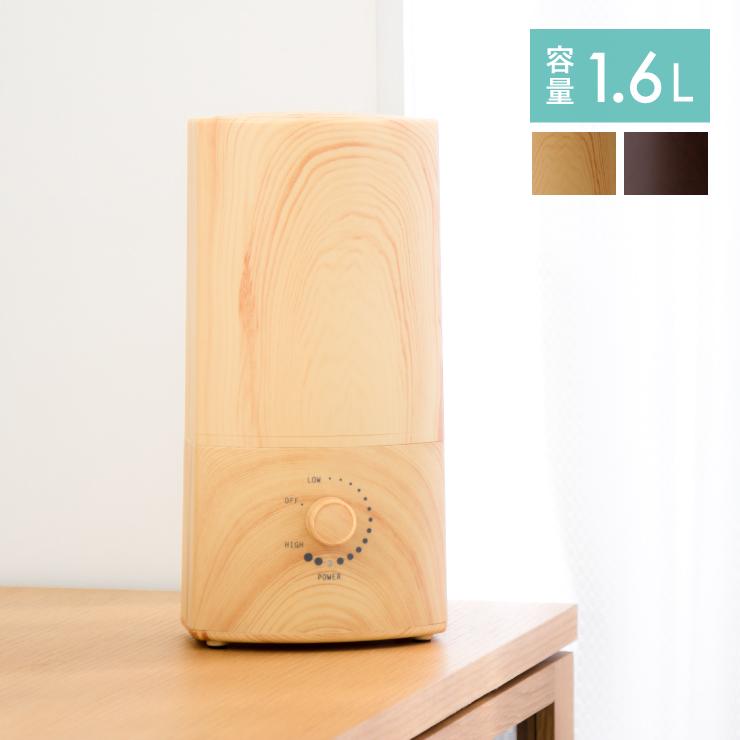 送料無料 現品 超音波式加湿器 1.6L SLENDER 木目調 2色 ブラウン ナチュラルブラウン 人気商品 アロマ スマート 超音波式 加湿器 シンプル おしゃれ アロマ加湿器
