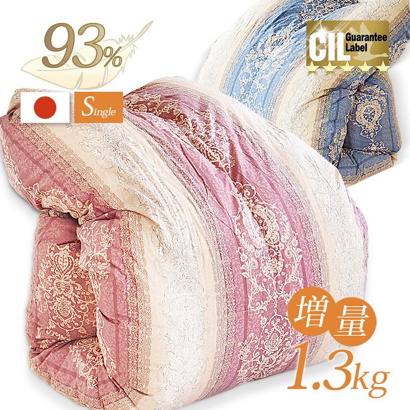 羽毛ふとん 二層キルト構造 1.3kg 日本製 CILゴールドラベル シングル ホワイトダック ダウン93% 400dp SEKアレルGプラス【送料無料】