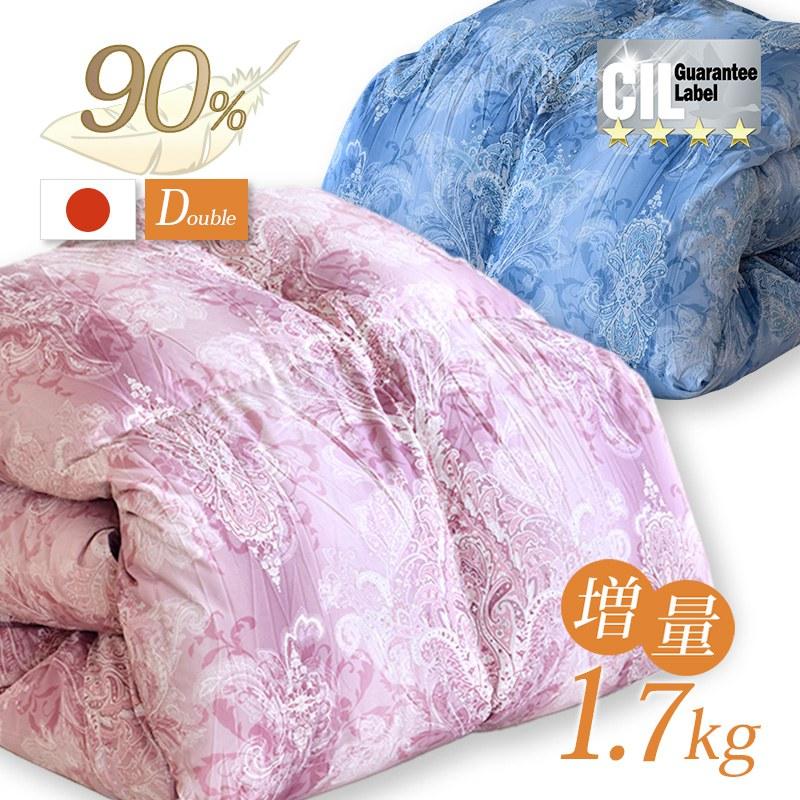 羽毛ふとん 増量 立体キルト構造 1.7kg 日本製 CILシルバーラベル ダブル ホワイトダック ダウン90% 350dp【送料無料】