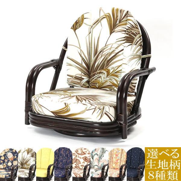 ラタン 回転座椅子ロータイプ+座面&背もたれクッションセット(プリント) CB(ダークブラウン) 籐 チェア 選べるクッション 和室 アジアン 和風(代引不可)【送料無料】