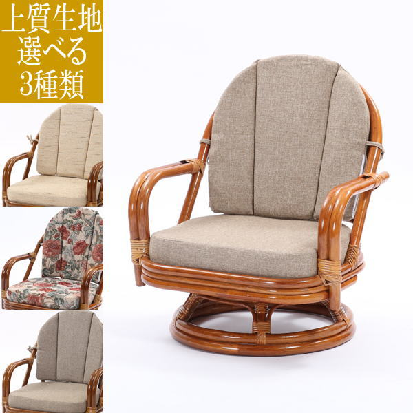 ラタン 回転座椅子ミドルタイプ+座面&背もたれクッションセット(織り) HR(ブラウン) 籐 チェア ブラウン 選べるクッション 和室 アジアン 和風(代引不可)【送料無料】