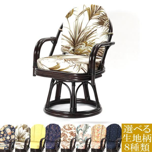 ラタン 回転座椅子エクストラハイタイプ+座面&背もたれクッションセット(プリント) CB(ダークブラウン) 籐 チェア 選べるクッション(代引不可)【送料無料】