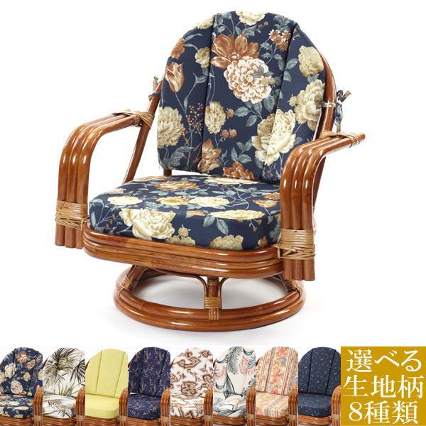 ラタン ワイド 回転座椅子ミドルタイプ +座面&背もたれクッションセット(プリント) 籐 チェア ブラウン 選べるクッション 和室 アジアン 和風(代引不可)【送料無料】