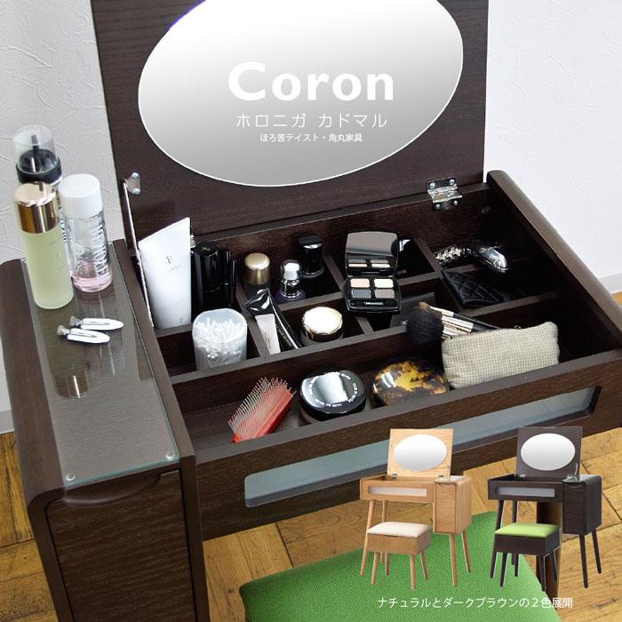 コロン ドレッサー&スツールセット ダークブラウン CORON DRESSER & STOOL SET DARK BROWN (代引不可)【送料無料】