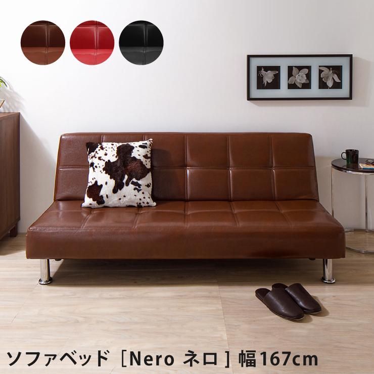 ソファベッド 2人掛け Nero ネロ リクライニング ソファ 幅167cm シングル ソファー ベッド ソファーベッド 二人掛け(代引不可)【送料無料】
