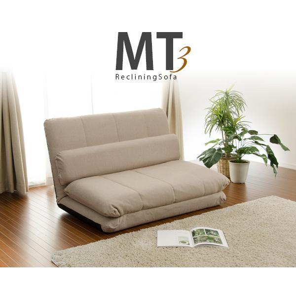 「mt3」 リクライニングソファMT3 ソファベッド 日本製(代引き不可)【送料無料】