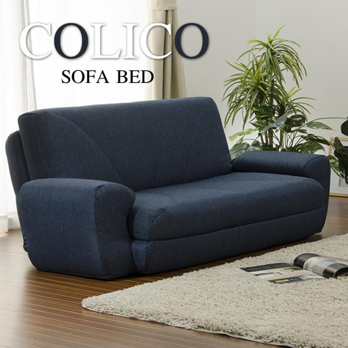 日本製 国産 ソファーベッド リクライニング 2人掛け ソファ ラブソファーベッド 「COLICO」 ソファベッド A19(代引不可)【送料無料】