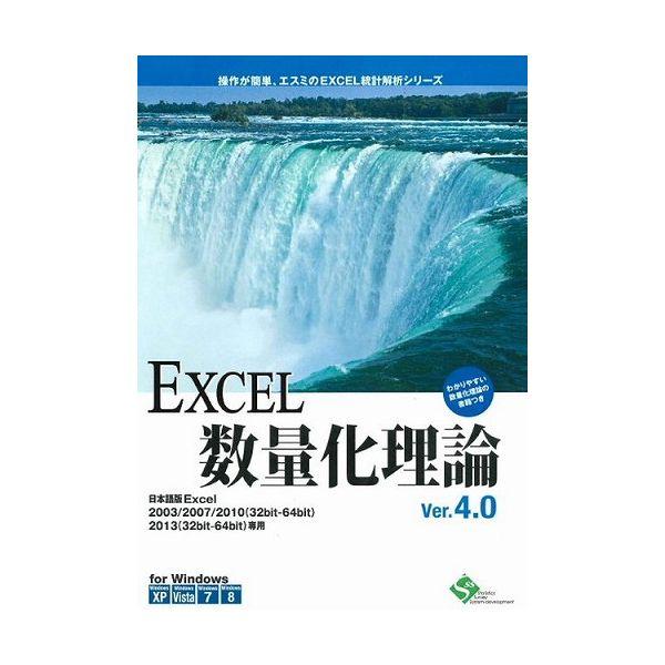 【誠実】 エスミ EXCEL数量化理論 Ver.4.0 6ライセンスパッケージ(), ゴルフショップジョプロ 1b76972d
