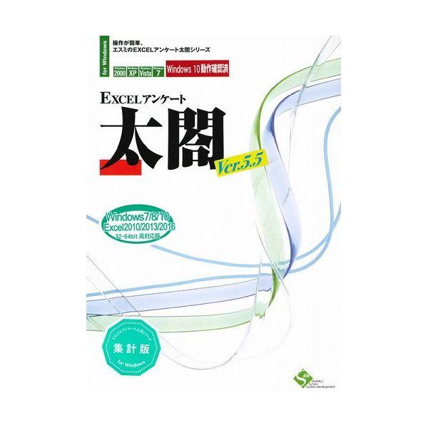 エスミ EXCELアンケート太閤Ver.5.5【集計版】9ライセンスパッケージ()