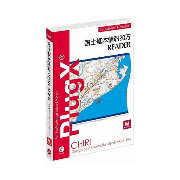 地理情報開発 PlugX-国土基本情報20万Reader (Macintosh版) アカデミック(代引不可)