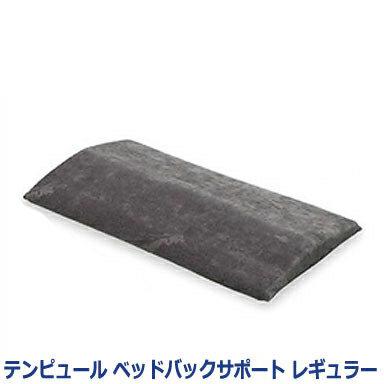 テンピュール ベッドバックサポート レギュラーサイズ 正規品 3年間保証付 低反発 tempur【送料無料】