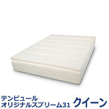 テンピュール マットレス オリジナルスプリーム 31 クイーン tempur original spreme 31 【正規品】
