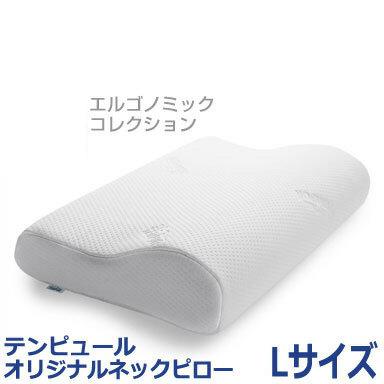 テンピュール 枕 オリジナルネックピロー Lサイズ エルゴノミック 新タイプ 【正規品】 3年間保証付 低反発枕 まくら【あす楽対応】【送料無料】