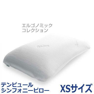 テンピュール 枕 シンフォニーピロー XSサイズ エルゴノミック 新タイプ 【正規品】 3年間保証付 低反発枕 まくら【あす楽対応】【送料無料】