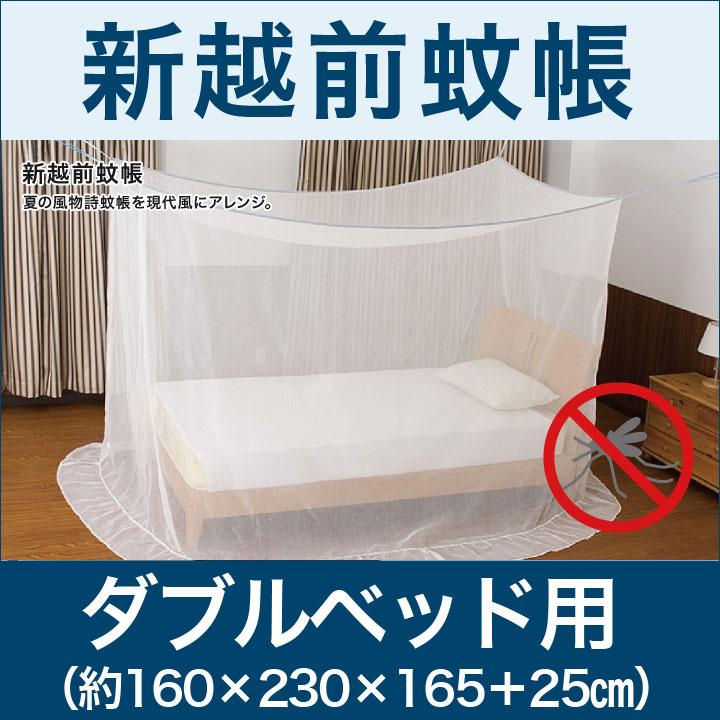 【新越前蚊帳】ダブルベッド用(約160×230×165+25)【送料無料】【S1】