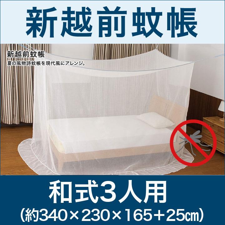 【新越前蚊帳】和式3人用(約340×230×165+25)【送料無料】