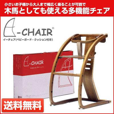 イーチェア チーク【送料無料】 イーチェア チェア いす イス e-chair eチェア 佐々木敏光 専用クッション付き