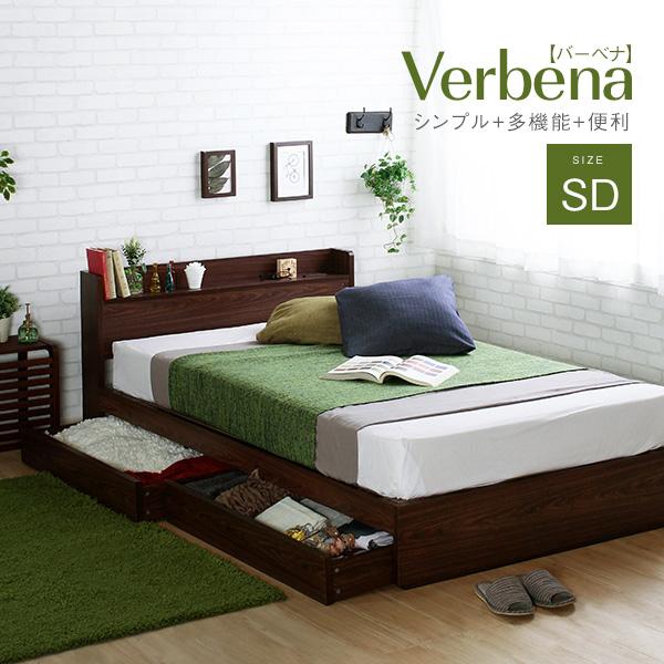 ベッド 収納 フレーム セミダブル バーベナ(代引き不可)【送料無料】