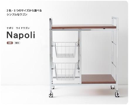 ワゴン キッチン キャスター ナポリ ワイドワゴン ブラウン(代引き不可)【送料無料】