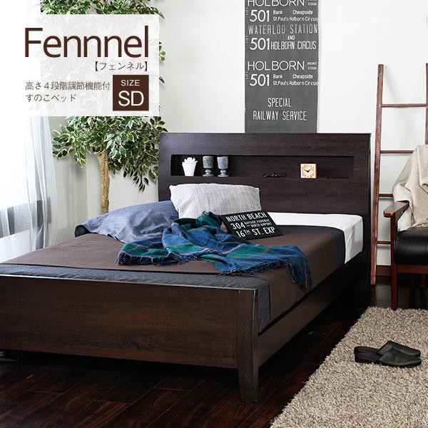 ベッド セミダブルサイズ フェンネル3ベッドフレームダーク色(マットレス別) すのこベッド 4段階高さ調節(代引き不可)【送料無料】